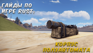 Гайды в Rust - корпус полуавтомата