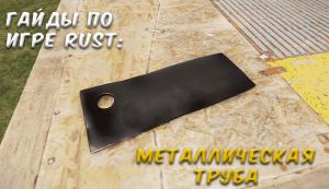 Гайды в Rust - лезвие