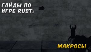Гайды в Rust - макросы