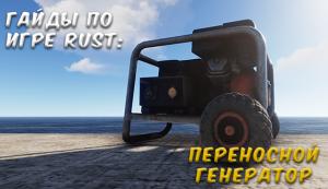 Гайды в Rust - переносной генератор