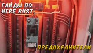 Гайды в Rust - предохранители