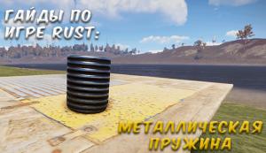 Гайды в Rust - пружина