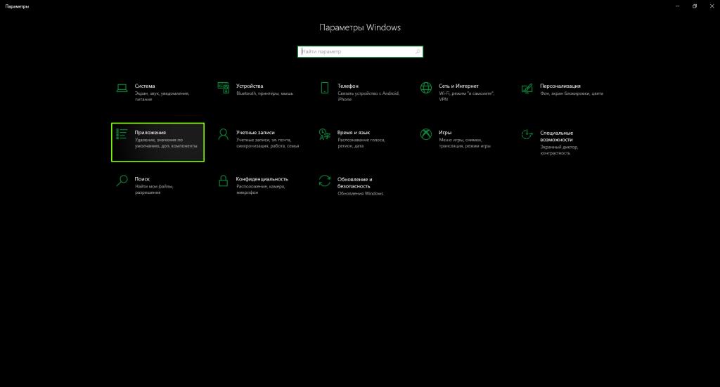 Вкладка Приложения в параметрах Windows