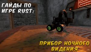 Гайды в Rust - ПНВ