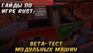 Гайды в Rust - бета-тест модульных машин