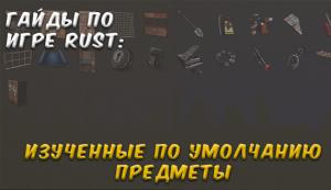 Гайды в Rust - изученные предметы