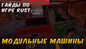 Гайды в Rust - модульные машины