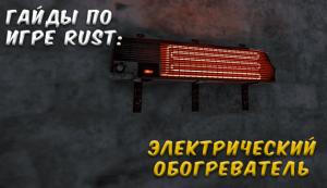 Гайды в Rust - обогреватель