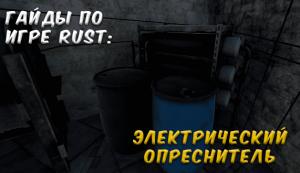 Гайды в Rust - опреснитель воды
