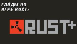 Гайды в Rust - Rust+