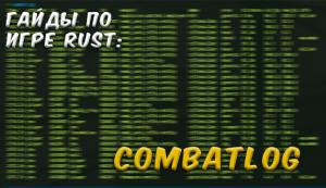 Гайды в Rust - combatlog