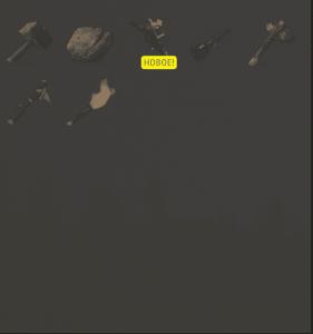 Изученные предметы из категории Инструменты в Rust