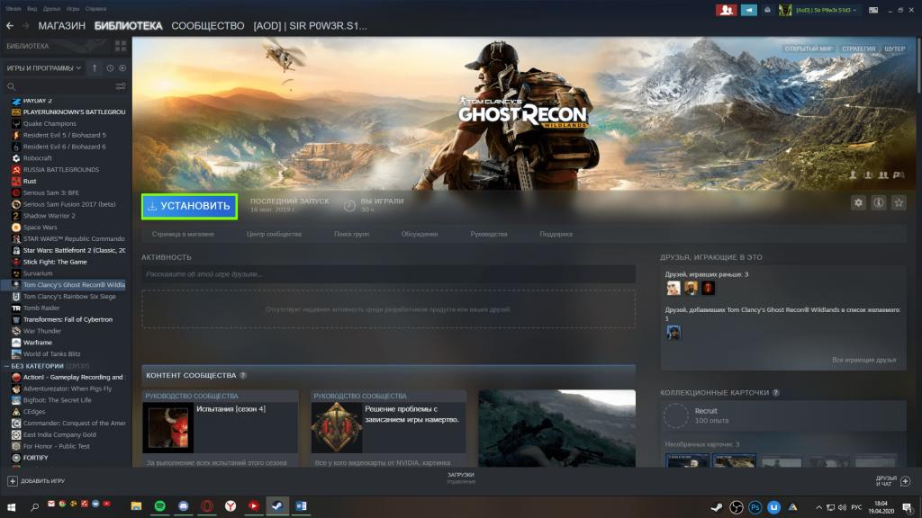 Кнопка Установить в Steam