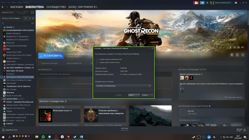 Окно с установкой игры в Steam