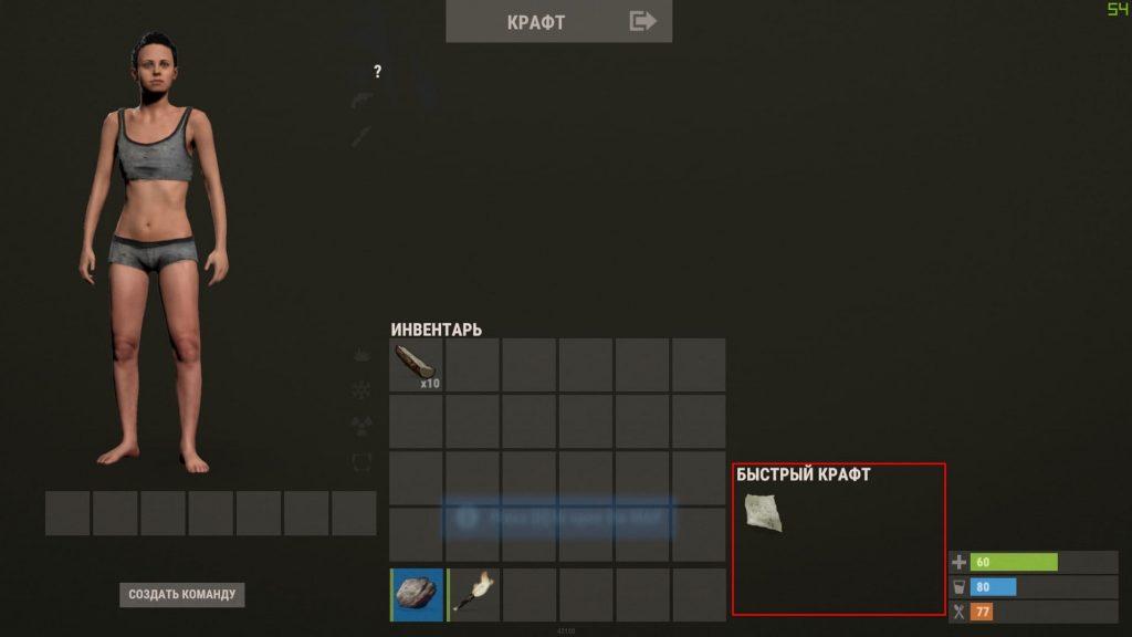Быстрый крафт в Rust