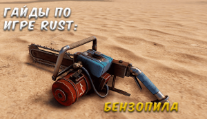 Гайды в Rust - бензопила
