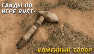 Гайды в Rust - каменный топор