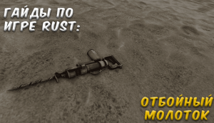 Гайды в Rust - отбойный молоток