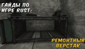 Гайды в Rust - ремонтный верстак