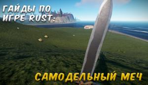 Гайды в Rust - самодельный меч
