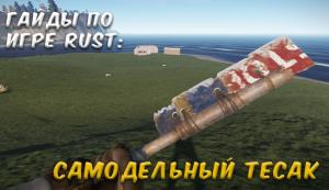 Гайды в Rust - тесак
