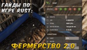Гайды в Rust - фермерство 2.0