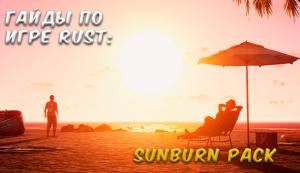 Гайды в Rust - sunburn pack