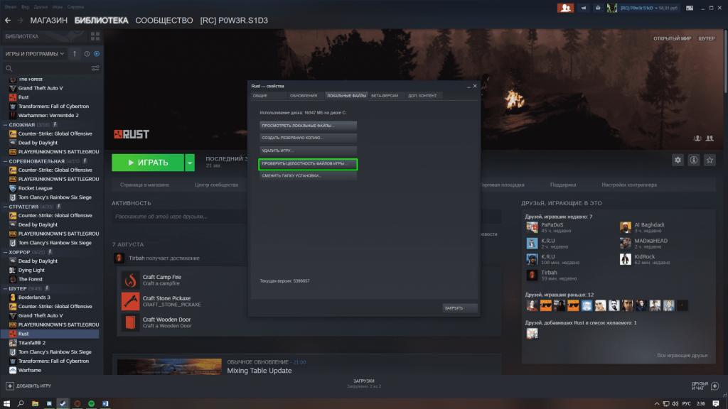 Проверка целостности файлов в Steam