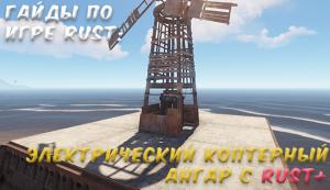 Схемы в Rust - электрический ангар с Rust+