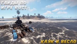 Гайды в Rust - каяк