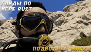 Гайды в Rust - подводная маска