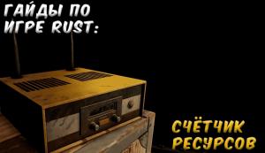 Гайды в Rust - счётчик ресурсов