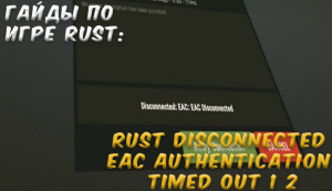 Гайды в Rust - Rust Disconnected EAC authentication timed out 1 2
