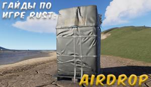 Гайды в Rust - airdrop