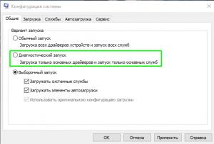 Диагностический запуск Windows
