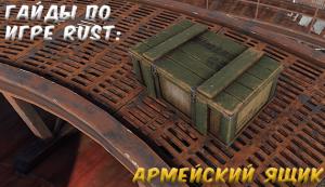 Гайды в Rust - армейский ящик
