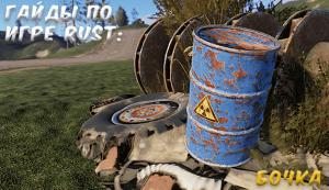 Гайды в Rust - бочка