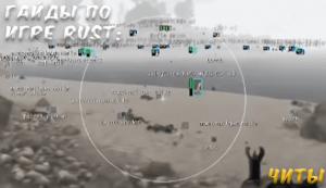 Гайды в Rust - читы