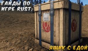 Гайды в Rust - ящик с едой