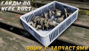 Гайды в Rust - ящик с запчастями
