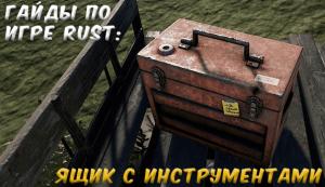 Гайды в Rust - ящик с инструментами