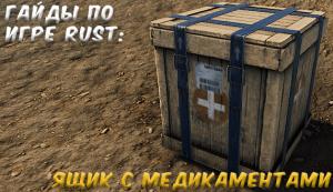 Гайды в Rust - ящик с медикаментами