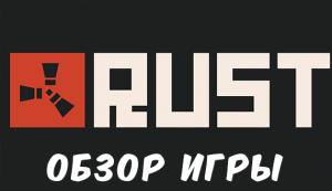 Обзор игры Rust