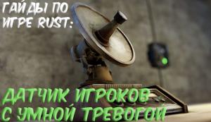 Гайды в Rust - датчик игроков с умной тревогой