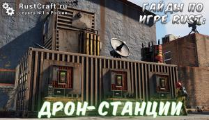 Гайды в Rust - дрон-станции