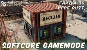 Гайды в Rust - Softcore gamemode