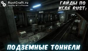 Гайды в Rust - подземные тоннели