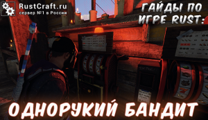 Гайды в Rust - однорукий бандит