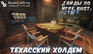 Гайды в Rust - покер