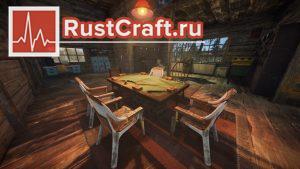 Покерный стол на 6 игроков в Rust